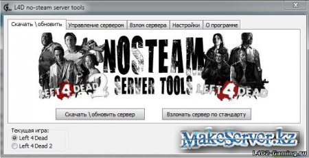 L4D & L4D2 no-steam server tools v 2.0