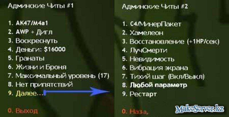Взлом Админки в кс 1.6 (2013) (старый способ) - YouTubeЧекер  Сайт