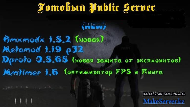 готовый паблик сервер cs 1.6 скачать