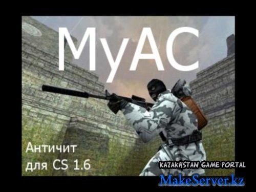 Топики / Новости / MyAC античит, защита от DDoS a