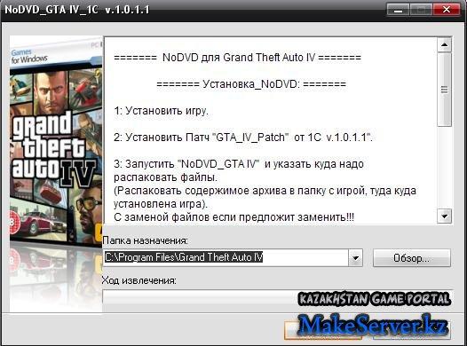 Категория NODVD для GTA 4 Название Кряк/Crack/NoCD/NoDVD для GTA 4