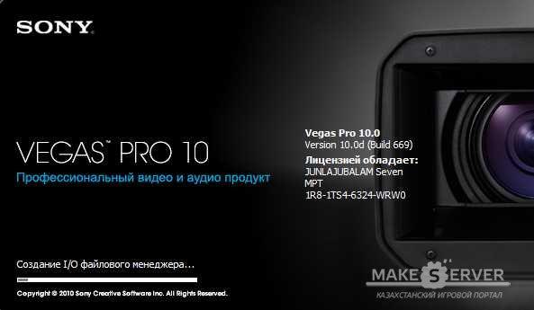 скачать русификатор для Sony Vegas Pro 10 - фото 6