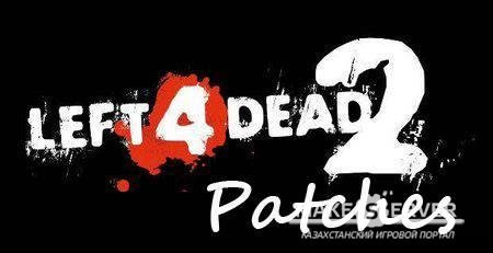 Left 4 Dead 2 Patches / Патчи v2063-v2083