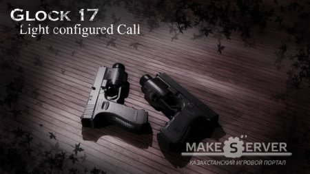 Glock17 Light Call