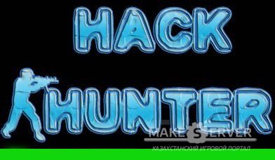Защита Hack Hunter v1.3