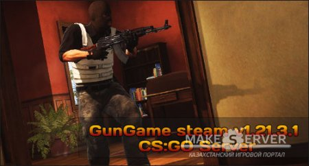Готовый сервер CS:GO GunGame steam server v1.21.3.1