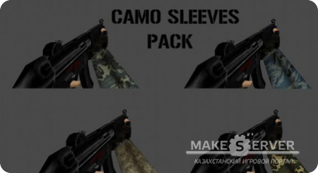 Camo Sleeves Pack