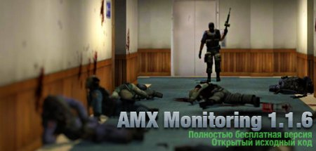 Amx Monitoring 1.1.6