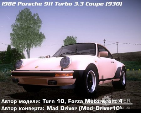 Porsche 911 Turbo 3.3 Coupe (930) 1982