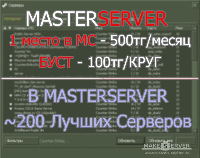Патч позволяющий осуществлять поиск серверов CS 1.6 прямо из игры. . Позво