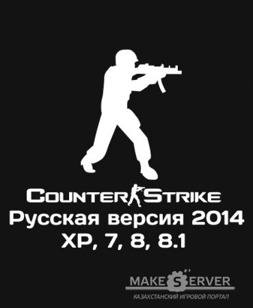 COUNTER-STRIKE 1.6 [РУССКАЯ 2014]