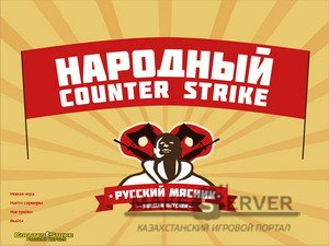 Counter Strike 1.6 от Русского мясника