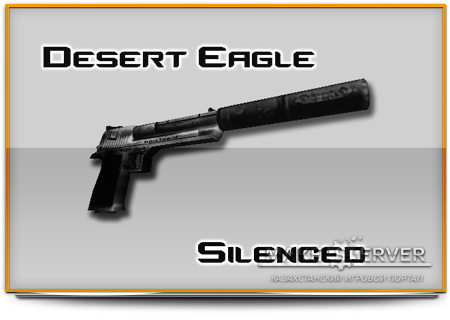 Silenced Desert Eagle