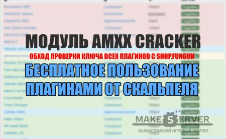 AMXX CRACKER