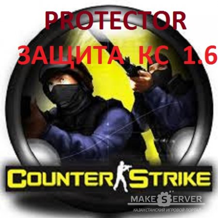 Защита Counter Strike 1.6