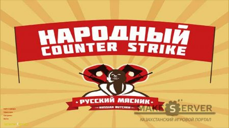 Counter Strike 1.6 Russian Butcher