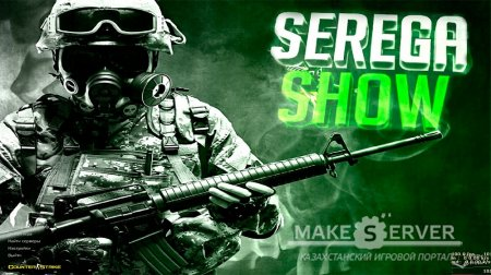 Counter Strike 1.6 Serega Show