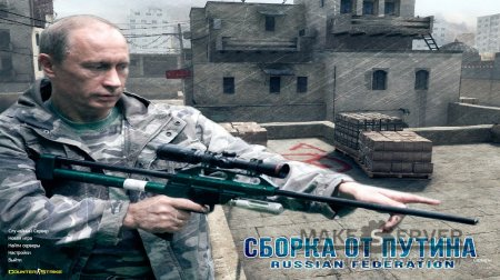 Counter Strike 1.6 от Путина (Putin Edition)