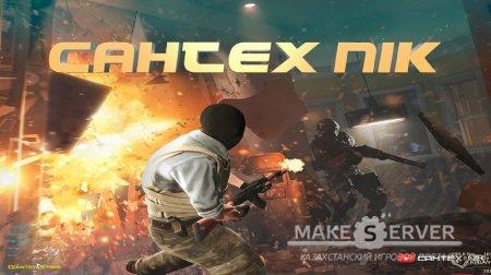 Counter Strike 1.6 от Сантехника